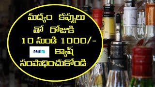 Imperial Blue Paytm cash offer in Telugu   FREE Paytm Cash on Imperial Blue Drink   GarudaTV