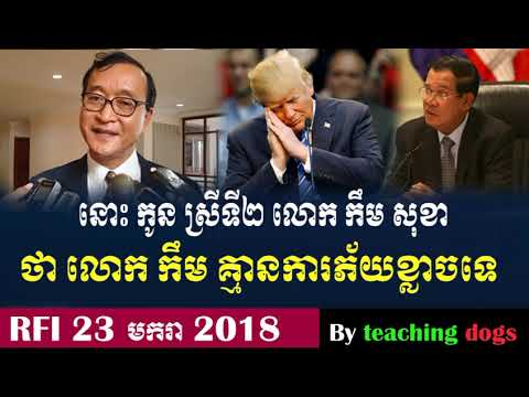 Cambodia News 2018 | RFI Khmer Radio 2018 | Cambodia Hot News | Morning, On Tue 23 January 2018