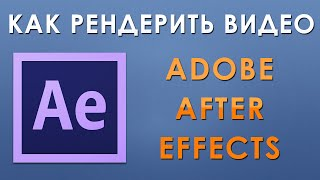 Как рендерить видео в Adobe After Effects