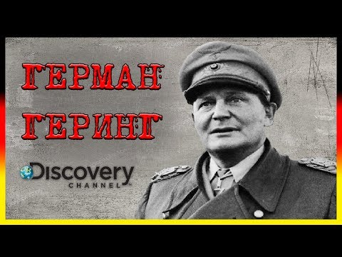 """Герман Геринг """"Железный маршал"""" / Преступники Третьего рейха"""