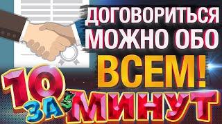 Договориться можно обо всём за 10 минут от Евгения Вольнова