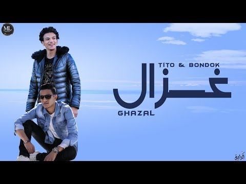 Tito - Bondok - Ghazal (Lyrics Video) | تيتو و بندق - غزال - كلمات
