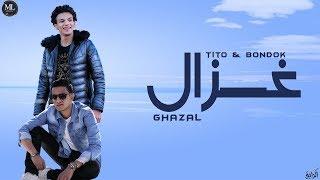 Tito - Bondok - Ghazal (Lyrics Video) | تيتو و بندق - غزال - كلمات