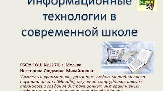 """10. """"Информационные технологии в современной школе"""""""