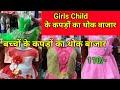 Girls Child Cloth and Dress Wholesale Market Gandhi Nagar Delhi | बच्चों के कपड़ों का थोक बाजार |