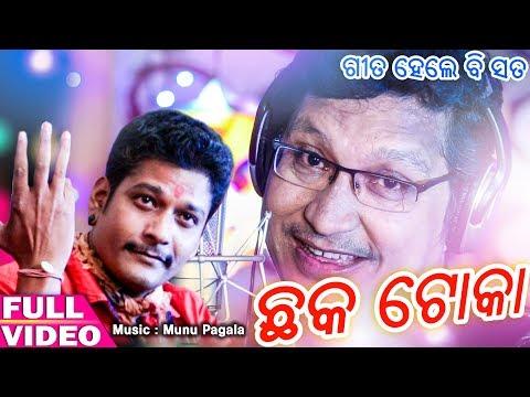 Chhaka Toka - Superhit Odia Masti Song - Abhijeet Majumdar - Studio Version - HD