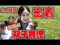 【密着】双子赤ちゃんの1日♡〜24時間可愛すぎる生活!〜生後3ヶ月編【育児日記】 Daily life of twin babies 24 hours too cute life