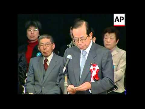 Fukuda speaks about Kuril islands at a rally