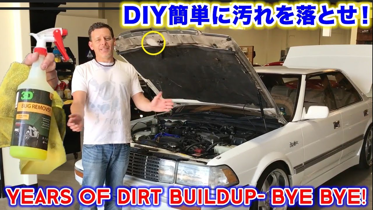 Diy Toyota Crown Cleanup Years Of Dirt Gone In Seconds