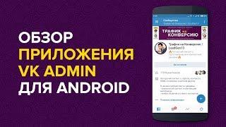 Обзор VK Admin (приложение для Android)