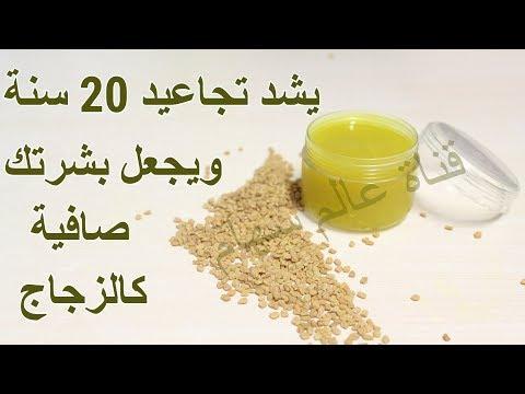 كريم الحلبة بدون رائحة اقوى من البوتوكس مليون مرة يشد الوجه ويبيضه علاج التجاعيد،الكلف لبشرة كالمرآة