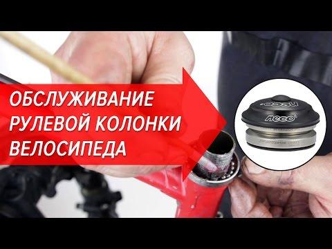 Обслуживание рулевой колонки велосипеда   Велошкола