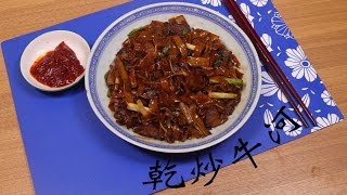 PanMen Kitchen - 乾炒牛河 Beef in soy sauce with  fried rice noodles