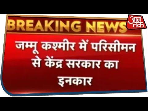 नहीं बदलेगा जम्मू-कश्मीर का सियासी नक्शा, परिसीमन से गृह मंत्रालय का इनकार!