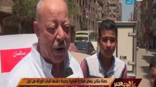 على هوى مصر - حملة  بنكبر بعض مبادرة شبابية جديدة دشنها شباب الوراق من أجل تنظيف الشوارع