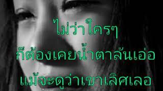 ทุกคนเคยร้องไห้ #ป้าง