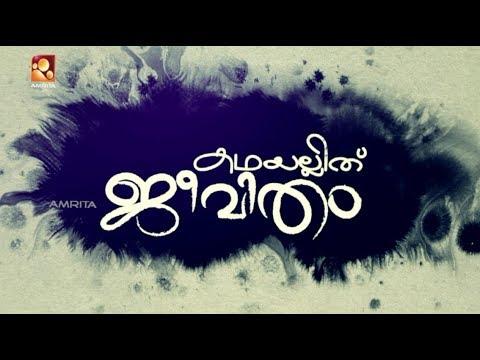 Kathayallithu Jeevitham | Nisha, Shyni & Shyju Case | Episode 09 | 15th May 2018