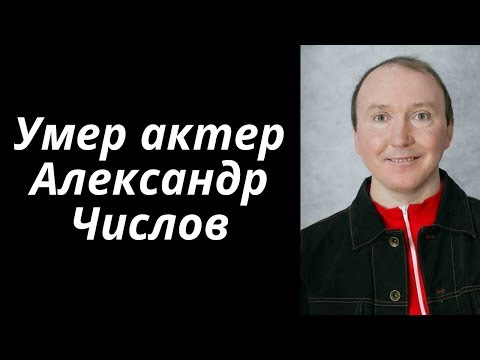 УМЕР АКТЕР АЛЕКСАНДР ЧИСЛОВ