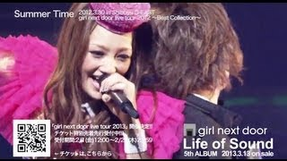 girl next door / 3/13発売 5th AL「Life of Sound」より「Summer Time」ダイジェスト