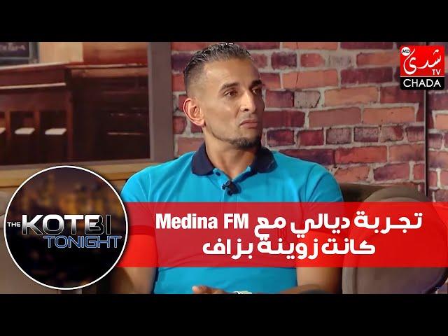 عثمان أش كاين : التجربة ديالي مع Medina FM كانت زوينة بزاف و ها كيفاش جات الفكرة ديال البرنامج