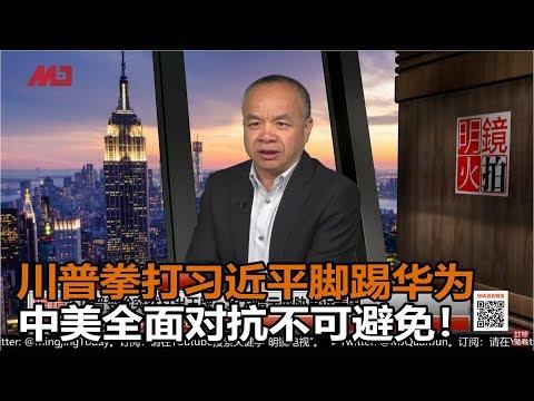 陈小平:川普变脸拳打习近平脚踢华为,中美全面对抗不可避免!