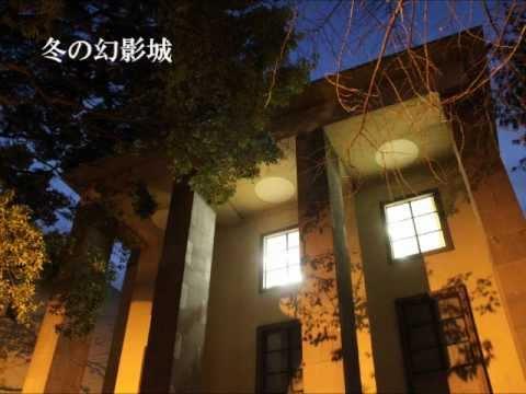 日本学園一号館 冬の幻影城