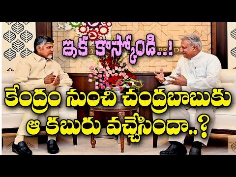 కేంద్రం నుంచి చంద్రబాబుకు హింట్ వచ్చేసిందా..?  Reason Behind IB Director Rajiv Jain Meet Chandrababu