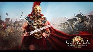 Спарта:войны империй #2-Первые сражения!