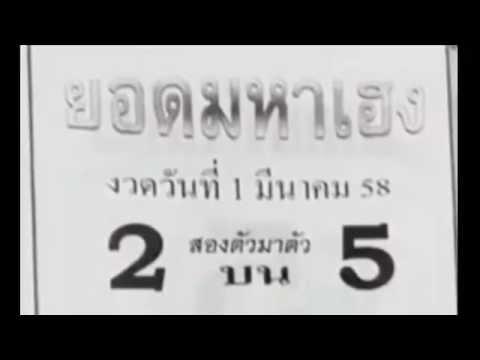 หวยซองยอดมหาเฮง 1/03/58 (มีสถิติ  ผลงานเข้าติดต่อกัน)