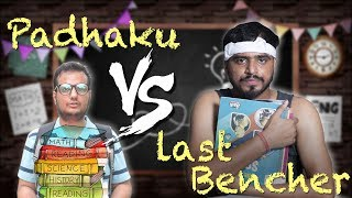 Padhaku Vs Last Bencher Amit Bhadana