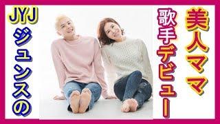 YJジュンスの母が歌手デビュー!松田聖子の曲もカバーし、ジュンスとの...
