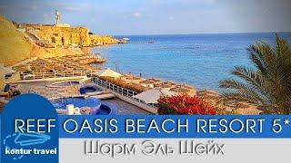 ЕГИПЕТ 2021 REEF OASIS BEACH RESORT 5 Шарм Эль Шейх Обзор ПЛЯЖА РИФ