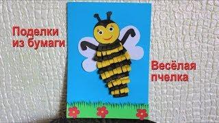 """Поделки из бумаги своими руками, аппликация """"Весёлая пчёлка"""".Как сделать пчелку из бумаги. Paper bee"""