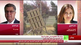 سماع دوي انفجارات وإطلاق نار بمنطقة مزارع شبعا وأنباء عن عملية حزب الله ضد الجيش الإسرائيلي هناك