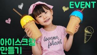 라임 아이스크림 만들기 | 칠팩터 아이스크림 메이커 장난감 놀이 LimeTube & Toy 라임튜브