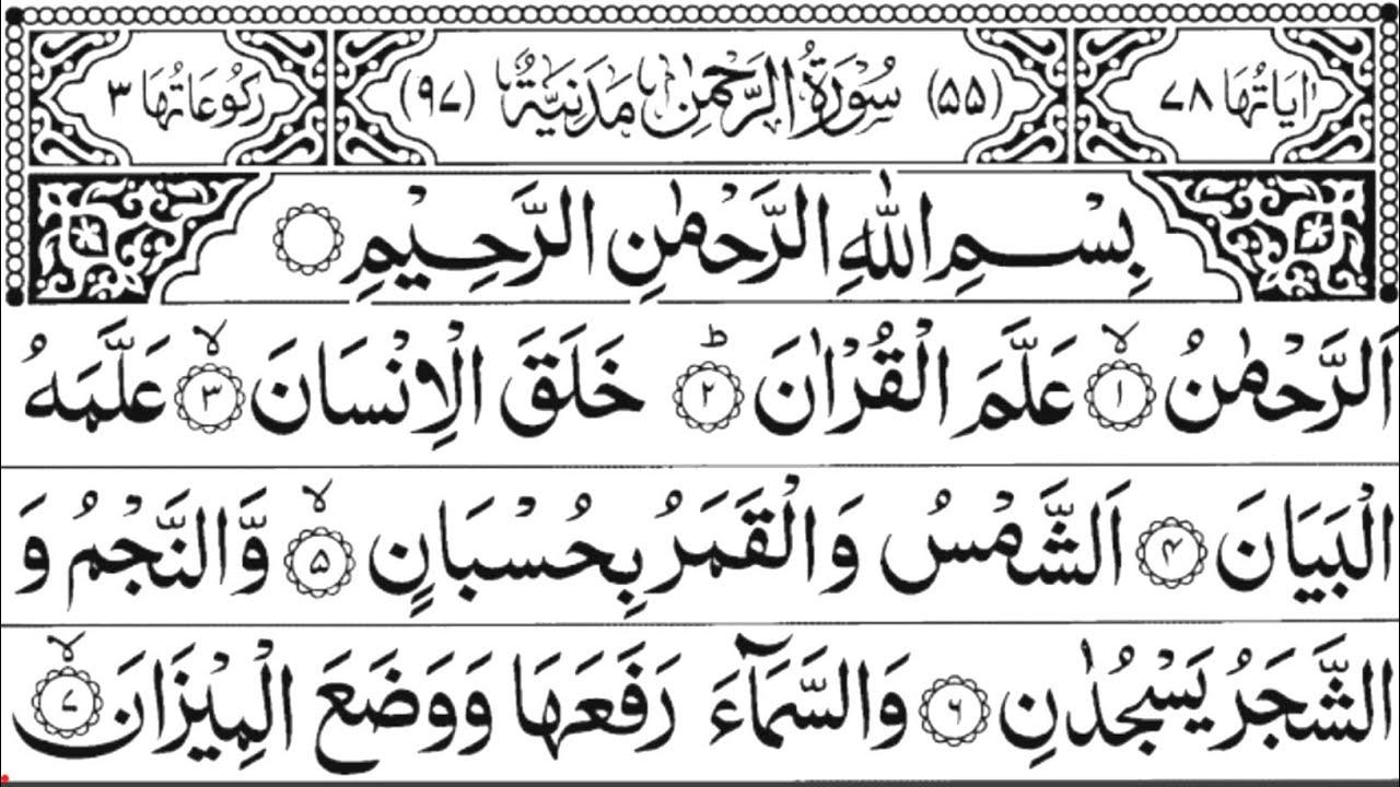 Download Surah Ar-Rahman (Be Heaven) سورة الرحمن