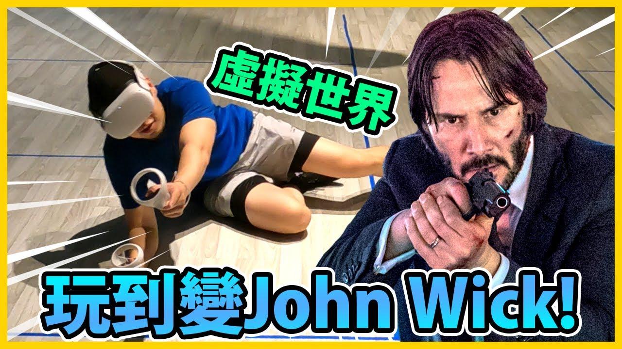 【開箱】真・無線VR遊戲機!玩到變殺神John Wick?!Oculus Quest 2 實測試玩