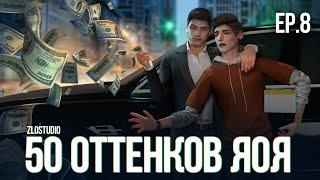 50 ОТТЕНКОВ ЯОЯ • Sims 4 сериал с озвучкой • 8 серия