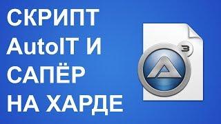 Скрипты AutoIT - пример. Прохождение сапёра Windows XP на уровне Профессионал