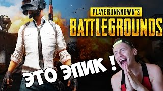 PLAYERUNKNOWN'S BATTLEGROUNDS — ВЫЖИВАНИЕ...