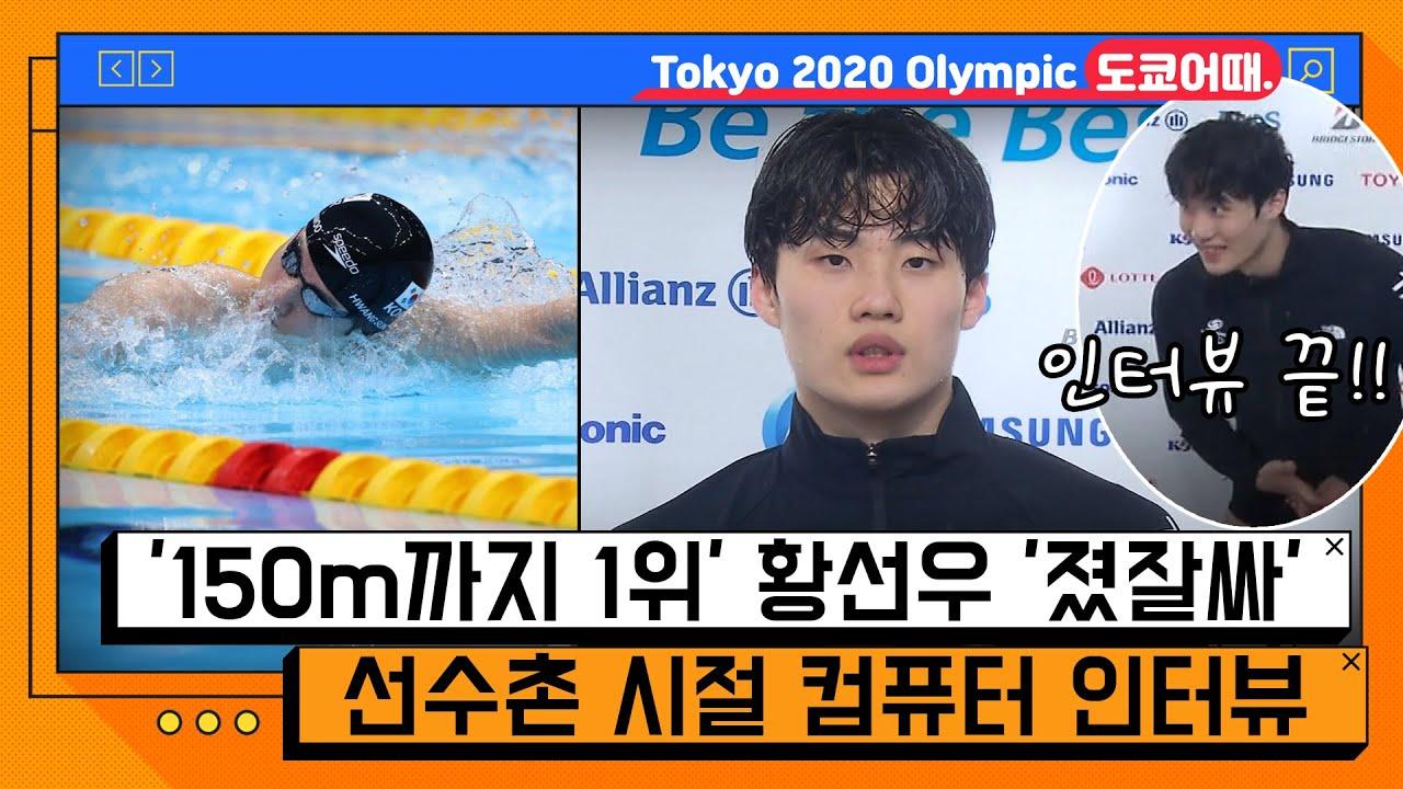 7위지만 나한텐 금메달 '수영 희망' 황선우 '졌잘싸'... 훈련 시절 인터뷰  [온마이크]
