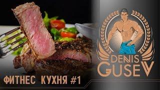Фитнес кухня с Денисом Гусевым № 1: Жарим стейк.