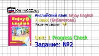 Unit 1 Progress check Задание №2 - Английский язык