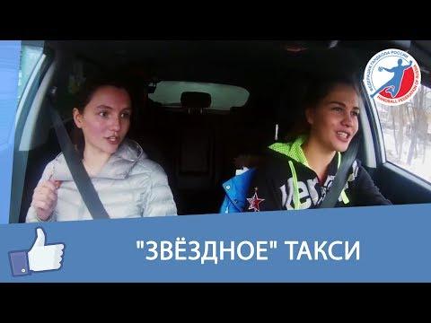 """""""Звёздное"""" такси"""