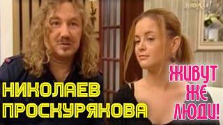 """""""Живут же люди"""" Игорь Николаев и Юля Проскурякова (3)"""