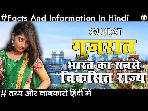 गुजरात भारत का सबसे विकसित राज्य हैरान करने वाले तथ्य Gujarat Facts And Informations In Hindi 2018