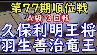 将棋 棋譜並べ ▲久保利明王将 △羽生善治竜王  第77期順位戦A級 3回戦「Apery」の棋譜解析 No.614 三間飛車  Shogi/Japanese Chess