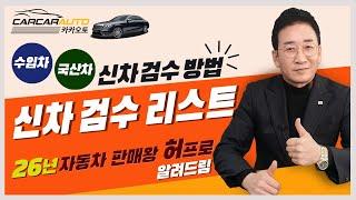 수입차&국산차 신차검수 방법, 신차 검수 체크리…