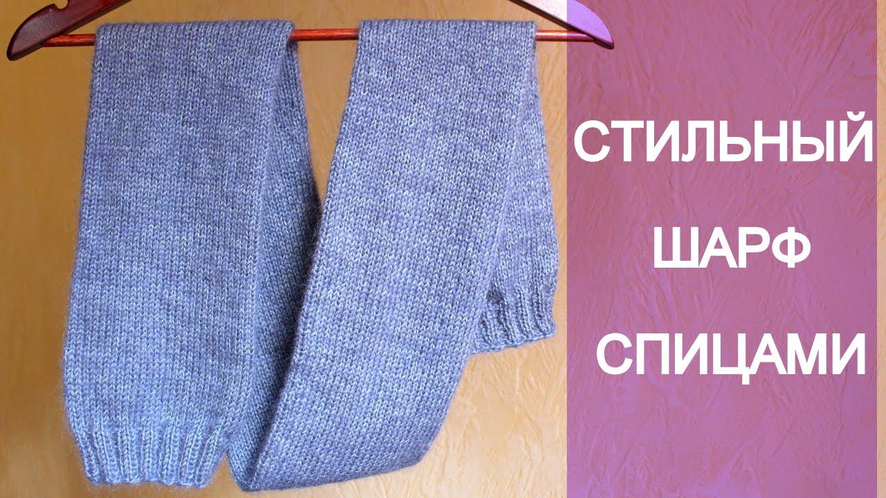 шарф классика вязаный гладью двойной теплый шарф спицами с
