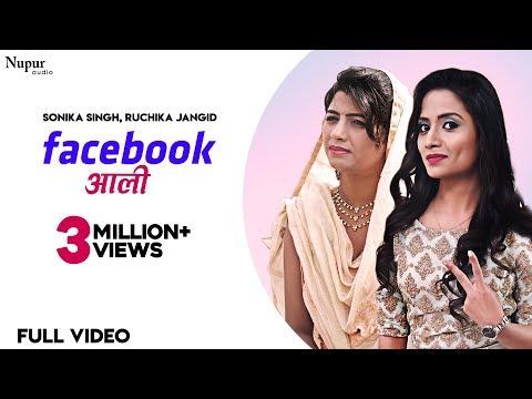 Facebook Aali - Ruchika Jangid, Sonika Singh, Amir & Pooja | Latest Haryanvi Songs Haryanavi 2018